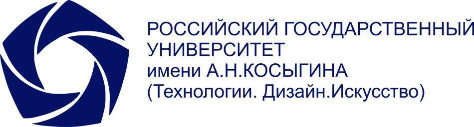 РГУ им. А.Н. Косыгина