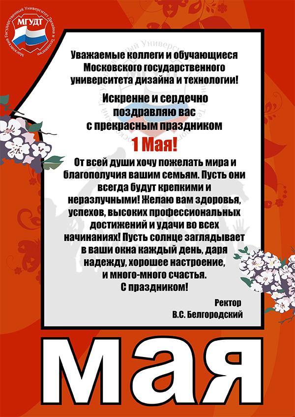 поздравление ректора с 1 мая пересечении шелкового пути